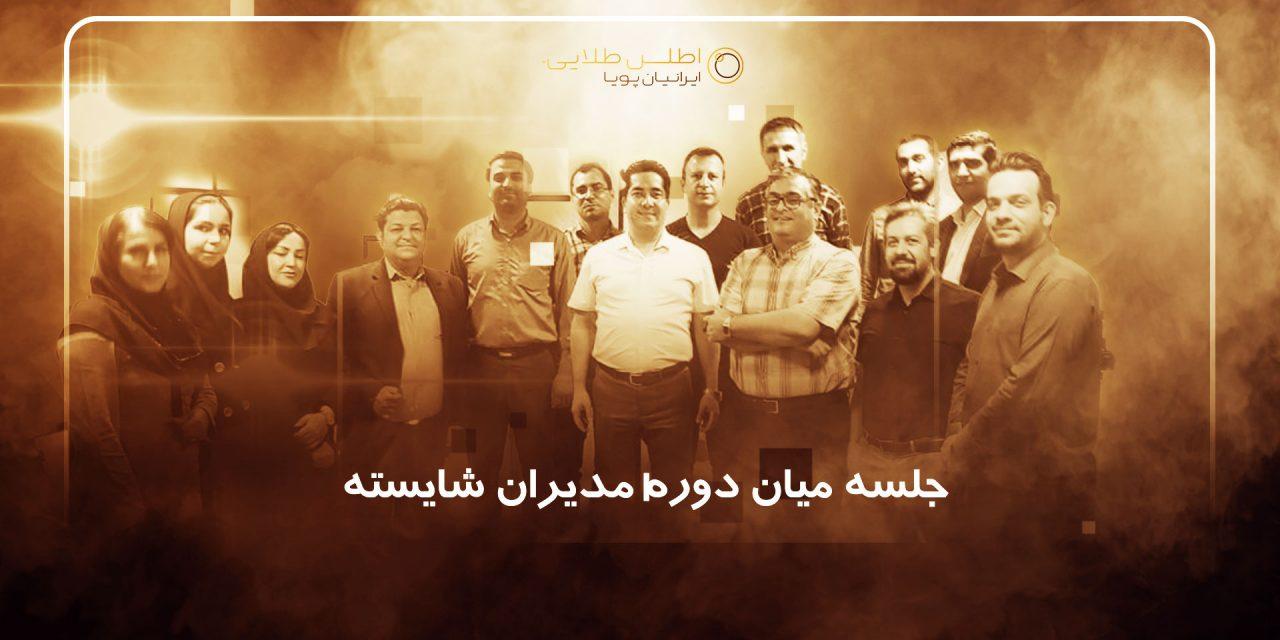 جلسه میان دوره ای مدیران شایسته اطلس طلایی ایرانیان پویا
