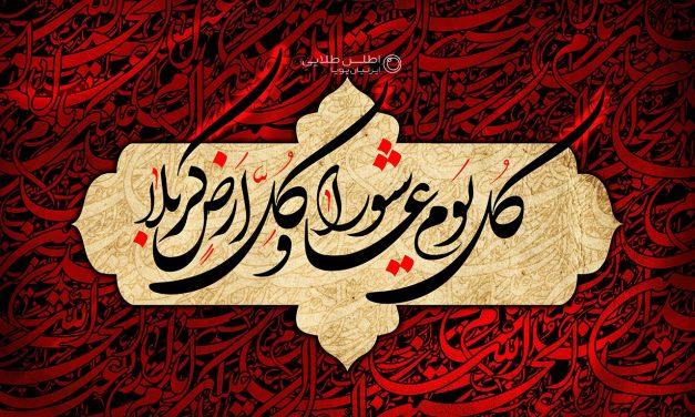 عاشورا حسینی تسلیت باد